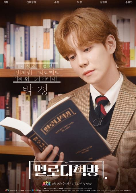 New book OST project 'Melody Book Shop' reveals cast